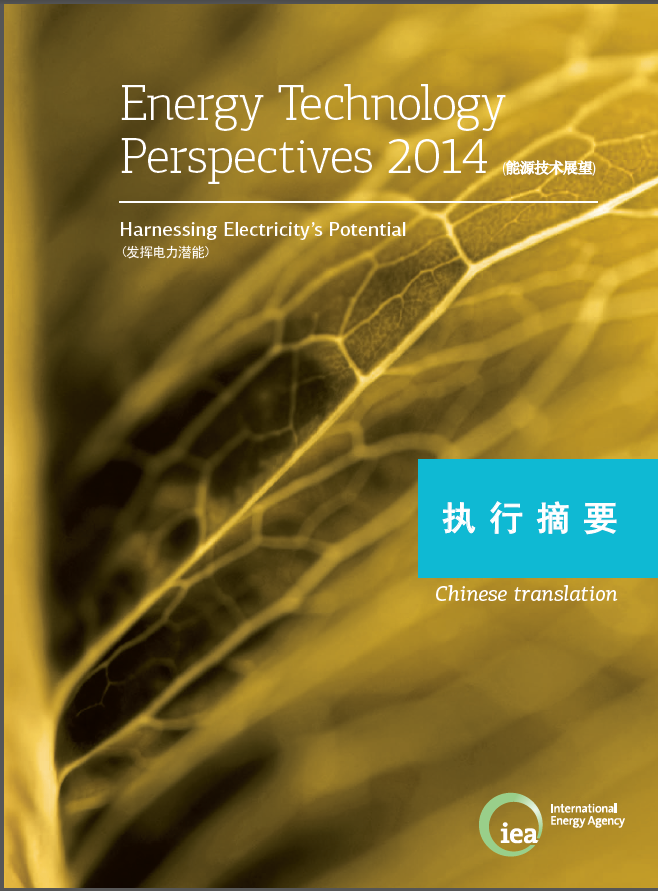 Energy Technology perspectives 2014 能源技术展望